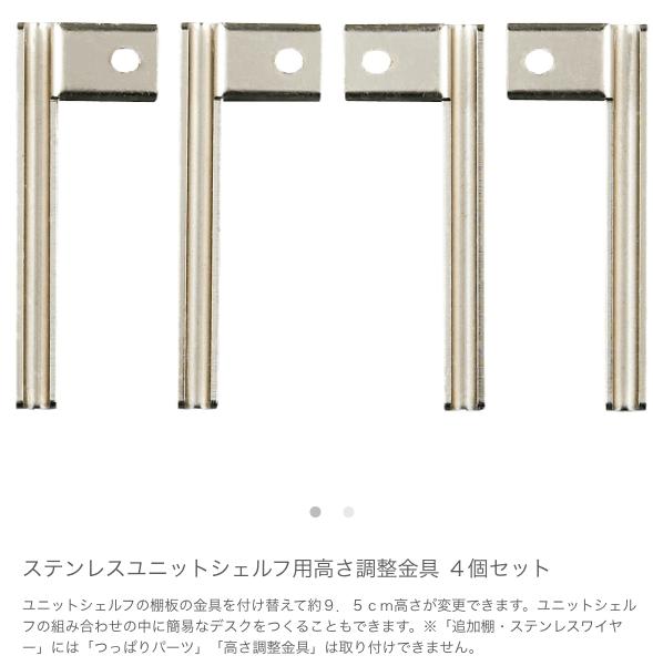無印良品のユニットシェルフの高さ調整金具