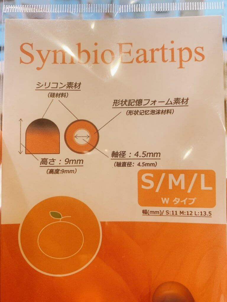 Symbio Eartips ハイブリッドイヤーピース シリコンのパッケージ