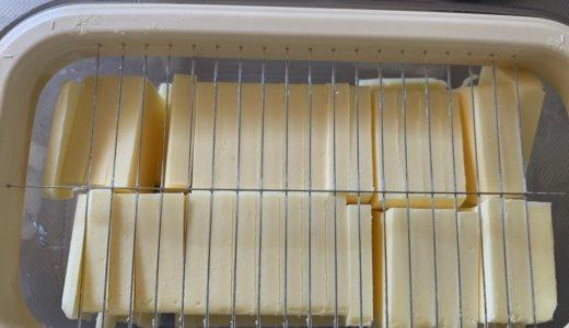 スッと切れた!バターの塊が一切れサイズにカットできるケースが最高!