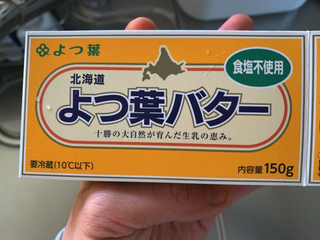 よつ葉バターのパッケージ