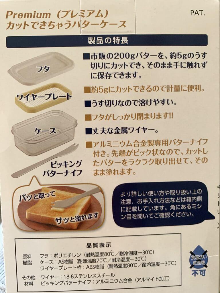 曙産業 プレミアム カットできちゃうバターケース ST-3007のパッケージ