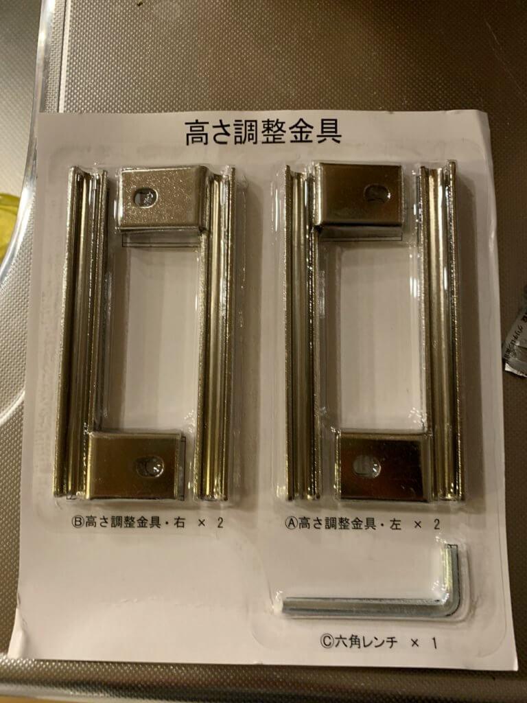 購入したユニットシェルフ用高さ調整金具