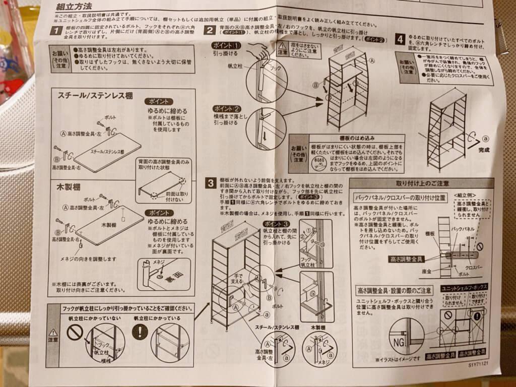 購入したユニットシェルフ用高さ調整金具の説明書