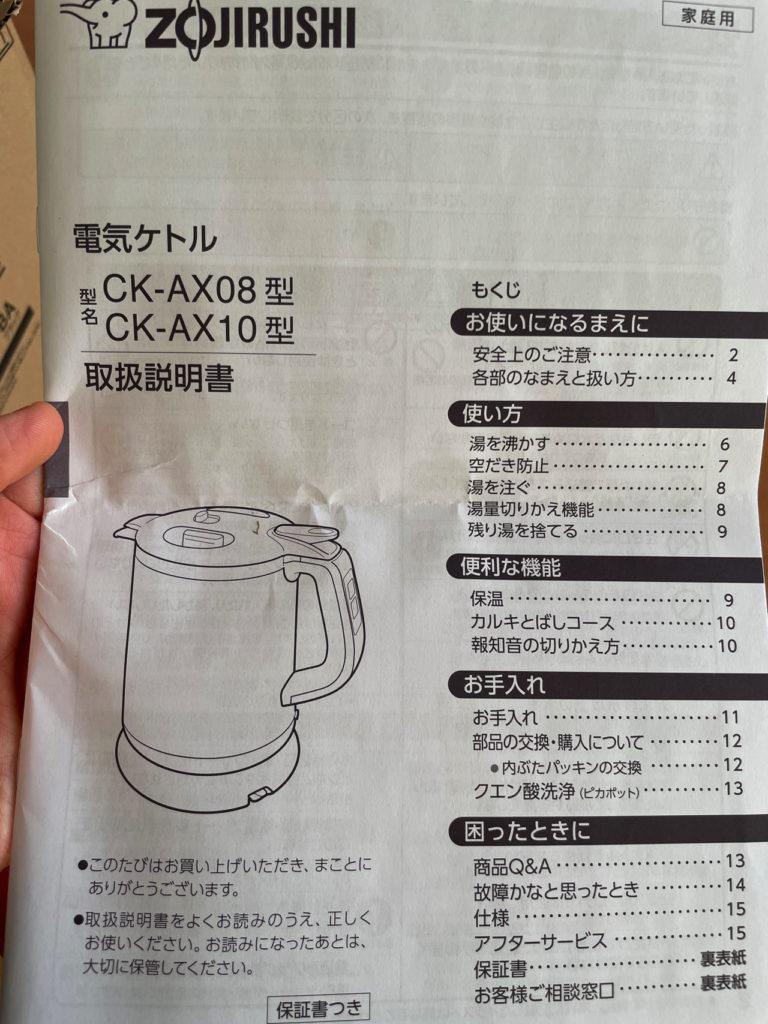 象印の電気ケトルCK-AX08の説明書
