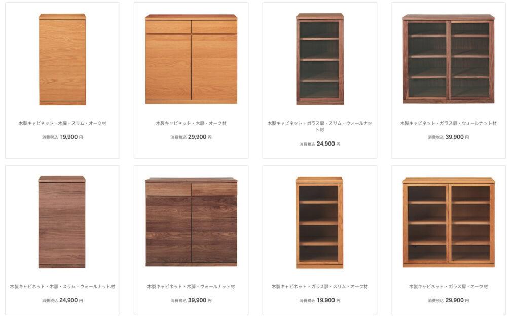 無印良品の木製の収納一覧